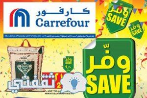عروض كارفور السعودية اليوم لشهر جمادي الأخرة 1438 هـ المجلة الجديدة سارية من اليوم وحتي نفاذ الكمية