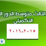 نتائج الصف الثالث متوسط الدور الثالث 2016 العراق موقع ناجح وموقع الازدهار