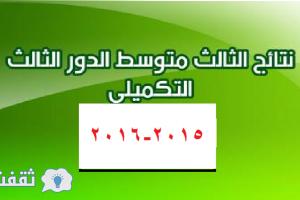 نتائج الثالث متوسط 2017 العراق موقع ناجح وموقع الازدهار