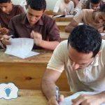 تغيير شامل في شكل وطريقة امتحانات الثانوية العامة