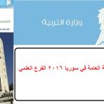 نتائج المفاضلة العامة في سوريا 2016 الفرع العلمي والأدبي والمهني من موقع وزارة التعليم العالي سوريا  النتائج الاسمية mof.sy
