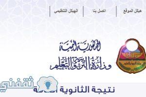نتيجة الثانوية العامة بالاسم ورقم الجلوس وزارة التربية والتعليم باليمن