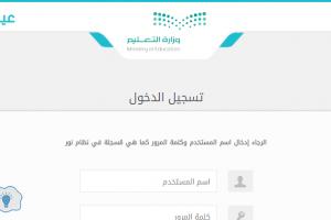 بوابة عين الوطنية : رابط تسجيل دخول المعلمين والمعلمات وطلاب عبر بوابة التعليم الوطنية عين ien.edu.sa