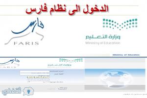 نظام فارس الخدمة الذاتية : الرابط الجديد لنظام فارس و طريقة التسجيل في نظام فارس