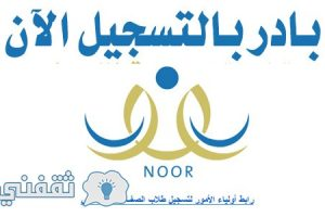 وزارة التربية والتعليم : موقع نور رابط وشرح تسجيل نظام نور للطلاب
