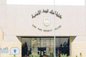 تطوير كلية الملك فهد الأمنية  والبدء فى تنفذ مشروع العمليات التطبيقية للدراسات الأمنية خارج الرياض