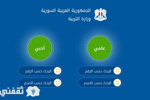 وزارة التربية السورية : نتائج اختبار الترشح للشهادة الثانوية العامة 2016