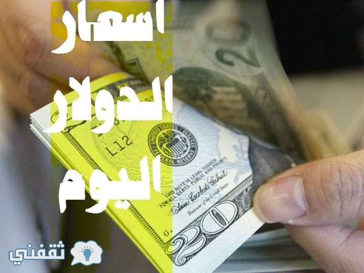 سعر صرف الدولار اليوم مقابل الجنيه المصري في بنك القاهرة سعر اليورو الأوروبي اليوم