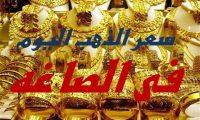 أرتفاع جنوني في أسعار الذهب اليوم الأحد 11/12/2016 سعر الذهب في محلات الصاغة والأسواق في مصر