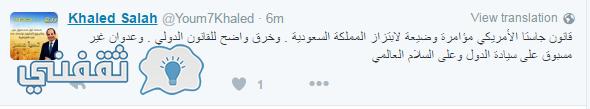 """قانون """"جاستا"""" الأمريكي مؤامرة وضيعة لابتزاز السعودية كما وصفها خالد صلاح فى توتير"""