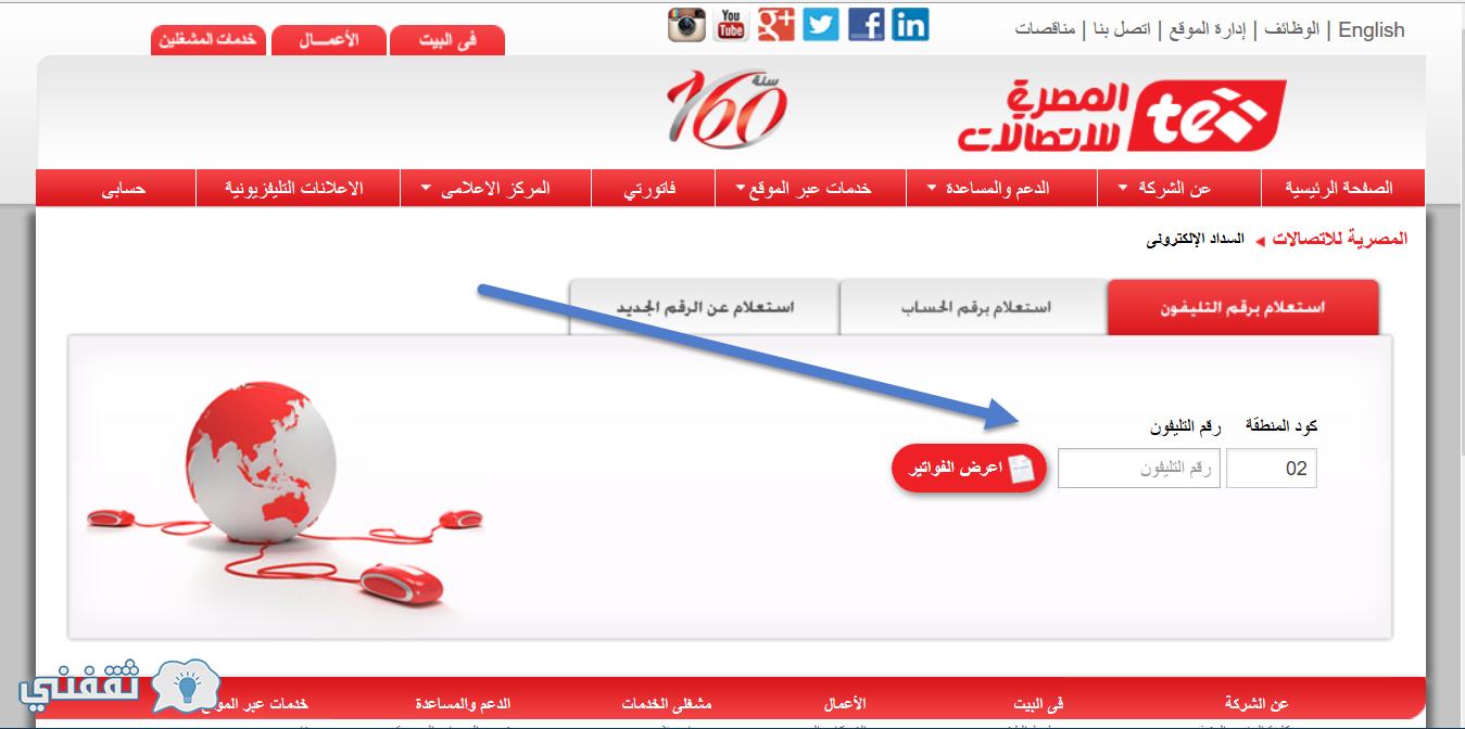 فاتورة التليفون الارضي لشهر اكتوبر 2016 موقع الشركة المصرية للاتصالات billing.te.eg