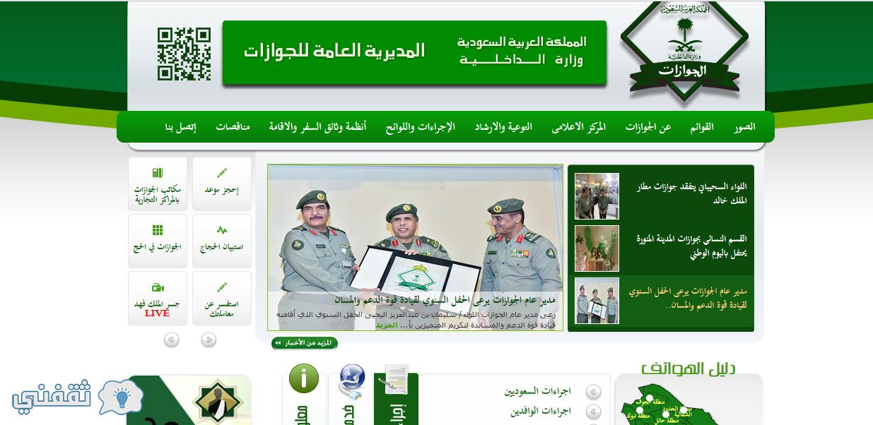 الجوازات السعودية تبدأ اليوم تطبق زيادة رسوم التأشيرات الجديدة للدخول والسفر و المرور – الاسعار الجديدة للتأشيرات