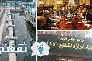 تأجيل مناقشة قانون مياه الشرب لحين وجود برلمان