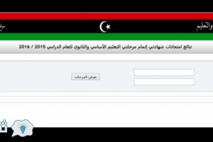 """رابط نتيجة الشهادة الاعدادية ليبيا 2017 imtihanat.com """"قريباً"""""""