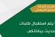 وزارة العمل : تحديث بيانات المستفيدين من الضمان الاجتماعي بوابة التحديث eservices.mlsd.gov.sa