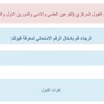 وزارة التعليم العالي العراق نتائج القبول المركزي 2017 موقع البوابة الالكترونية للتخطيط dirasat-gate.org
