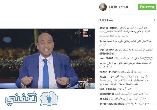 أصالة ترد على بكاء عمرو أديب: أنت من الضروريّات فى الحياة