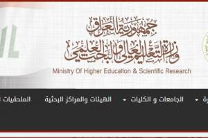 نتائج قبولات الجامعات العراقية 2017 موقع وزارة التعليم العالي mohesr.gov