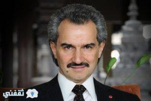 الأمير الوليد بن طلال على رأس قائمة مجلة ميدل إيست أكثر 50 شخصية عربية تأثيراً