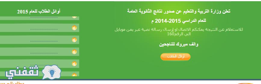 نتائج الصف التاسع اليمن 2017 موقع وزارة التربية والتعليم results.edu.ye