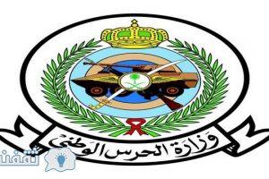وزارة الحرس الوطني : رابط تقديم الحرس الوطني عبر بوابة التجنيد الموحد