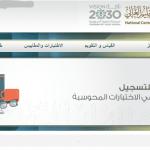 قياس تسجيل دخول qiyas.sa لفتح ملف الاختبارات الورقية والمحوسبة