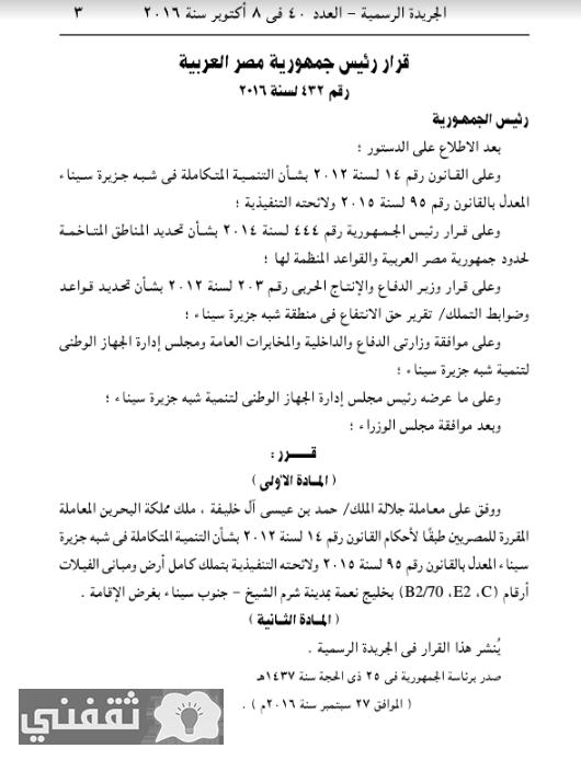 بمعاملة ملك البحرين كالمصريين فى تنمية سيناء