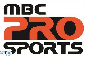 تردد قناة ام بي سي سبورت MBC pro sports القناة الرياضية السعودية