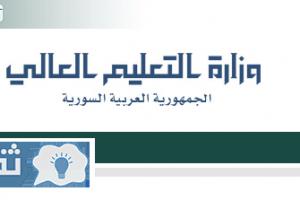 موقع mof.sy نتائج المفاضلة العامة 2018 في سوريا برقم الاكتتاب نتائج الاسمية المفاضلة الثانية وزارة التعليم العالي ظهرت
