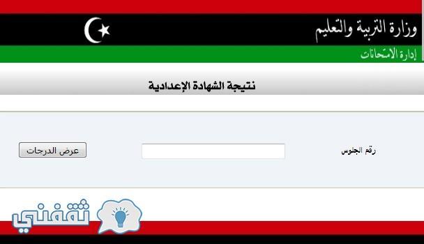 نتيجة الشهادة الإعدادية ليبيا 2016