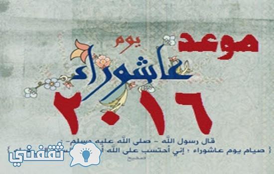 موعد عاشوراء 1438 ..ومتى بوافق ashoura-mini.jpg