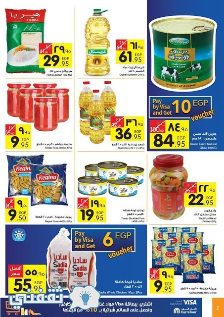 carrefouregypt-buy-big-offer-2-3