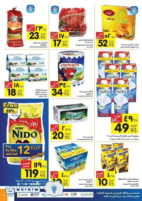 carrefouregypt-buy-big-offer-3-1