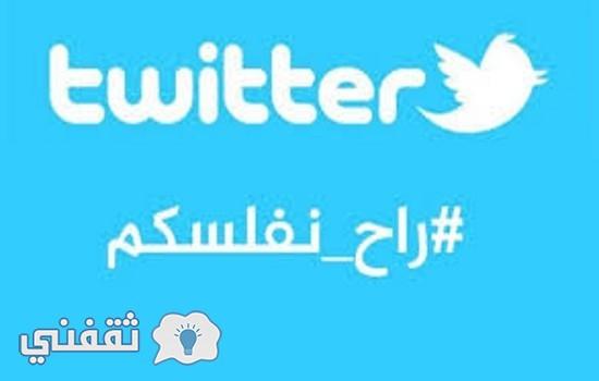 حملة مقاطعة شركات الاتصالات قي يومها الأول تتصدر ترند توتير وتوقعات بفشلها وعدم رضوخ شركات الاتصالات السعودية