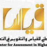 الإعلان عن دورة تخصصية في تطوير الاختبارات وتحليلها في المركز الوطني للقياس