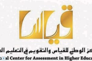 اختبار القدرات العامة : اختبار قياس القدرات للمرحلة الثانوية – المركز الوطني للقياس والتقويم qiyas.sa
