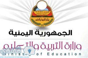 نتائج ثالث ثانوي اليمن 2016 ورابط موقع وزارة التربية والتعليم