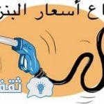 زيادة جديدة في أسعار البنزين والسولار تعرف علي قائمة الأسعار الجديدة ومتي يتم تطبيقها