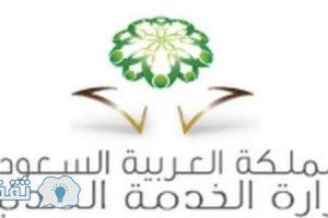 نتائج جدارة: اسماء المرشحات للوظائف التعليمية النسوية 1439 وزارة الخدمة المدنية الدفعة الجديدة