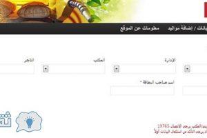 موقع وزارة التموين إضافة المواليد الجدد على بطاقة التموين 2018 والأوراق المطلوبة لتحديث البيانات