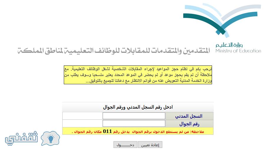 تكامل المقابلات الشخصية : طريقة التسجيل في تكامل حجز موعد مقابلات المعلمات الجدد 1438 وزارة التعليم بالصور