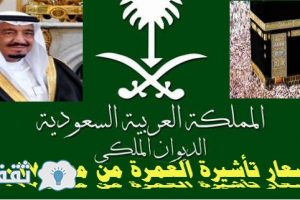 اسعار تأشيرة العمرة الجديدة من مصر 1438-2017 بعد إلغاء زيادة رسوم الحج والعمرة