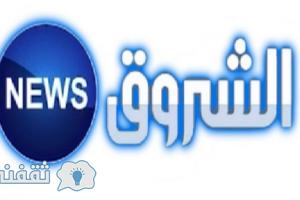 تردد قناة الشروق الإخبارية الجديد Achourok 2016 نايل سات أخبار الجزائر لحظة بلحظة