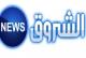 تردد قناة الشروق الإخبارية الجزائرية Achourok 2017 علي النايل سات