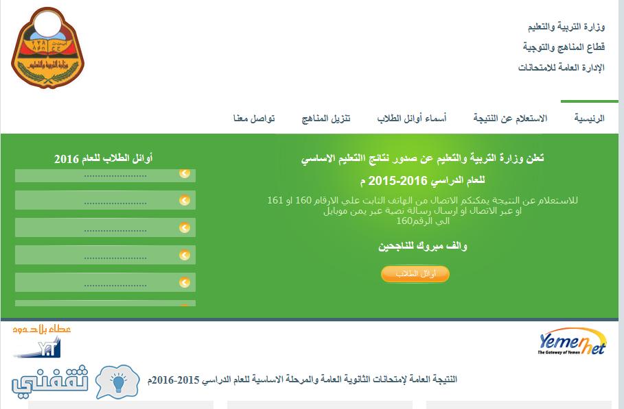 الآن الاستعلام عن نتائج الثانويه اليمن 2016 : اوائل ...