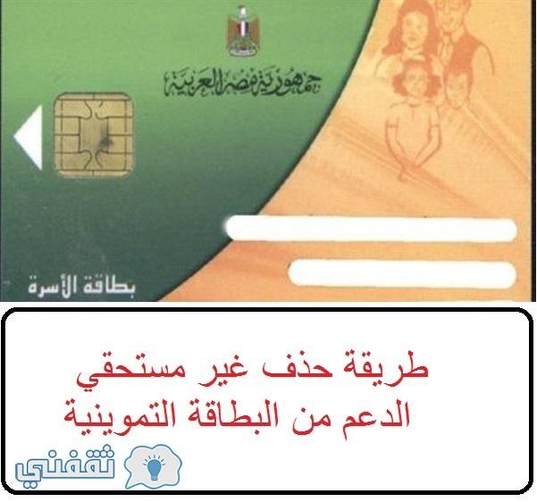 طريقة حذف غير مستحقي الدعم من البطاقة التموينية