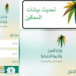 تحديث بيانات المعاقين الضمان الاجتماعي بموقع وزارة العمل والتنمية الاجتماعية