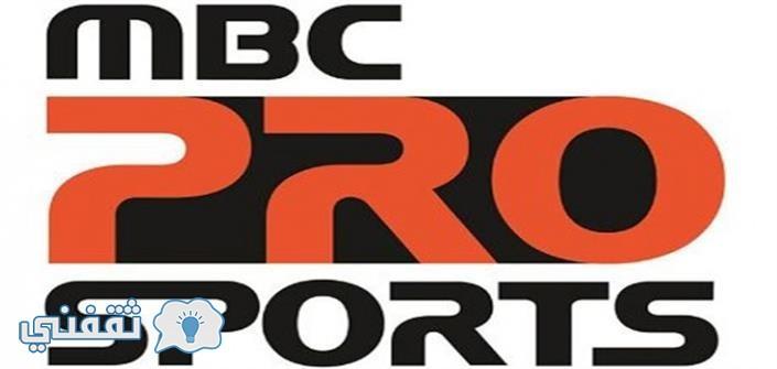 تردد ام بي سي سبورت MBC PRO SPORTS الرياضية الناقلة لدوري جميل