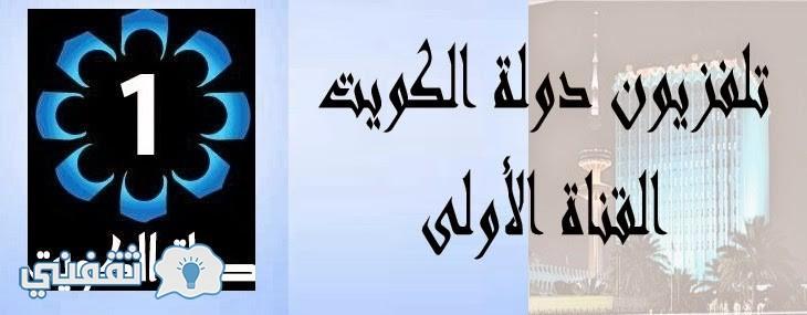 تردد قناة الكويت
