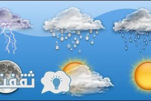 حالة الطقس اليوم الخميس 9-2-2017 طبقا لبيانات هيئة الأرصاد الجوية